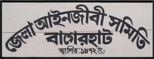 bagerhat_bar_association