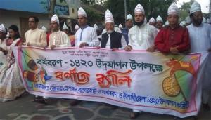 Noboborsho1420(2)