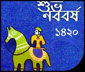 Shuvo_Noboborsho(1)