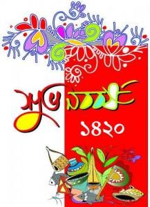 Shuvo_Noboborsho(3)