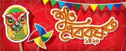 Shuvo_Noboborsho(4)