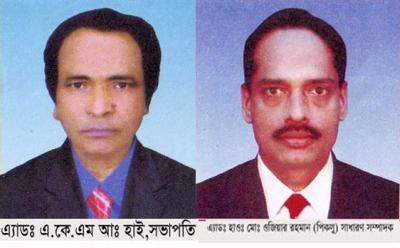 Bagerhat-law-bar