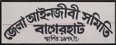 bagerhat bar association