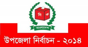 Upzila-election2014