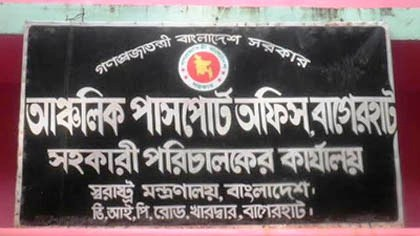 Bagerhat-Pasport-Office-Pic -(2)