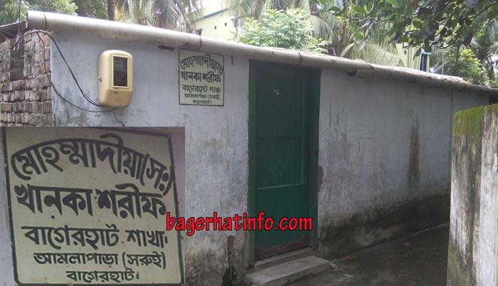 Mohamida-Khanka-Bagerhat-Branch