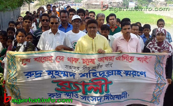 Bagerhat(Rudro)-Pic-01(16-10-2014)